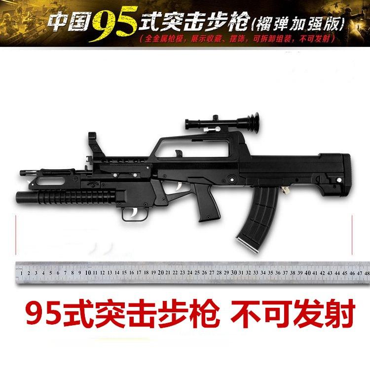 1:2.05合金金属大号95式步枪模型枪模模型可拆卸拼装不可发射玩具
