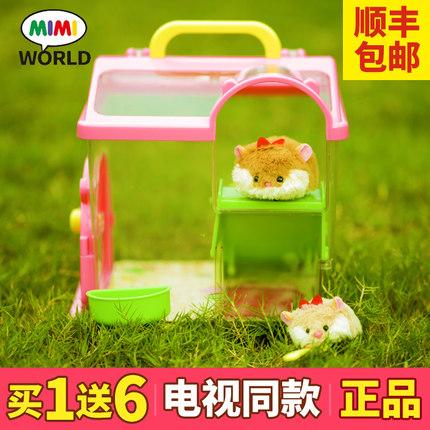 欢唱仓鼠屋韩国儿童女孩可爱玩具