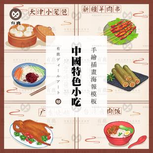 中国中式传统美食物地方著名特色小吃彩绘手绘美味插画psd源文件
