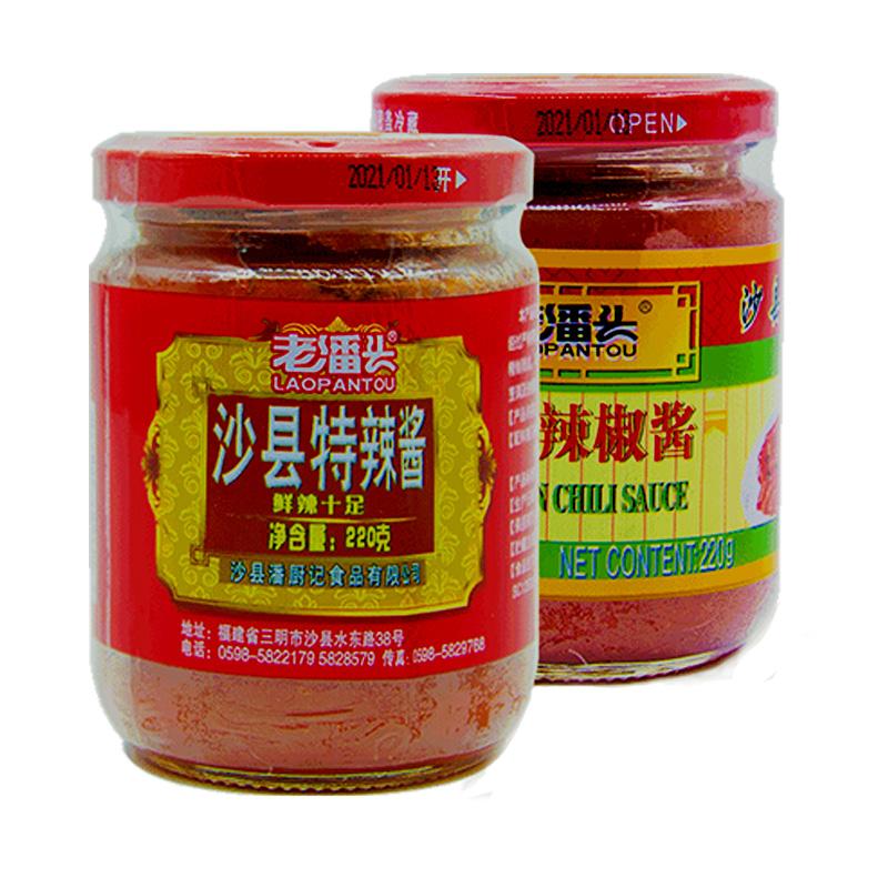 沙县老潘头特辣辣椒酱2瓶组合装拌面酱小吃调味料超辣香辣酱