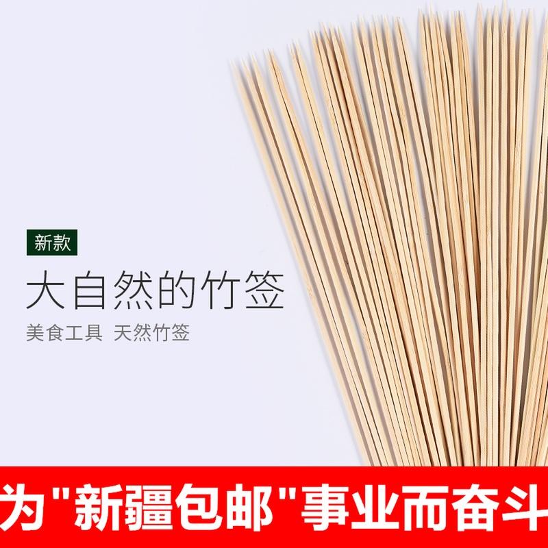 新疆包邮 烧烤竹签子 羊肉串烤串烤肉签子烤叉烤针 西域三十六国