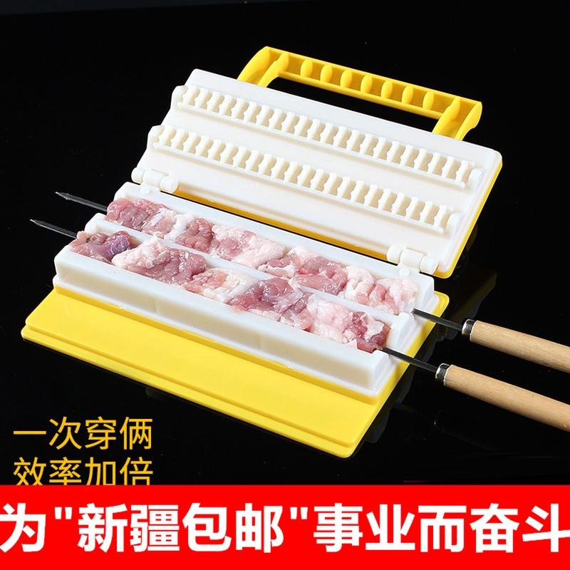 新疆包邮 烧烤双排羊肉串穿肉器神器撸串烤串机器西域三十六国