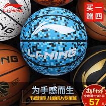 李宁篮球正品水泥地耐磨比赛训练专用7号5号儿童小学生幼儿园蓝球