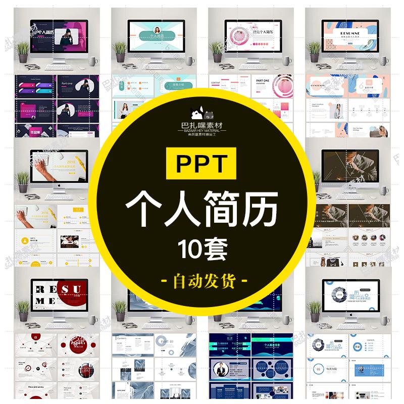大学生自我介绍简历PPT模板个人竞选创意简约淡雅背景动态幻灯片