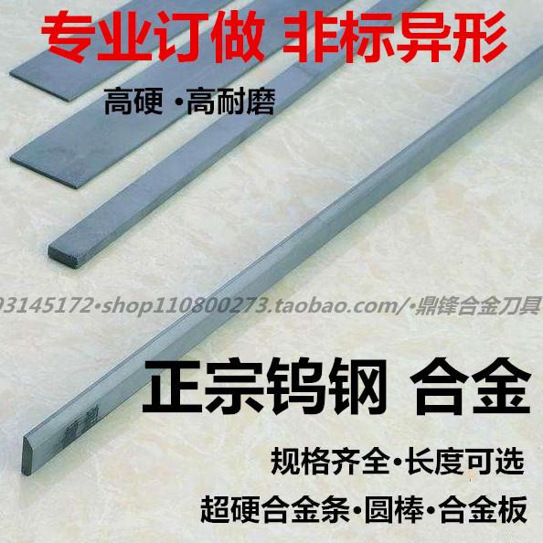 株洲硬质合金钨钢长条YG8yg6耐磨件刀条钨钢圆棒磨具板材非标定做