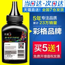 彩格適用兄弟MFC7360墨粉dcp7080d70577180dn1618w聯想M7400m7206w7216LJ24007605打印機碳粉通用pro