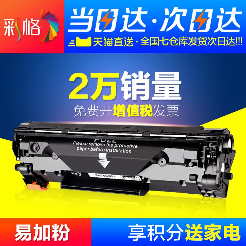 彩格 适用HP78A硒鼓CE278A P1566 p1606dn M1536dnf 适用佳能328