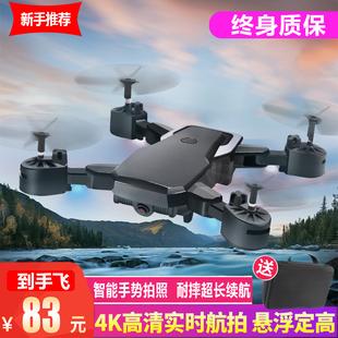 無人機4K航拍高清迷你飛行器小型兒童小學生四軸摺疊遙控飛機玩具