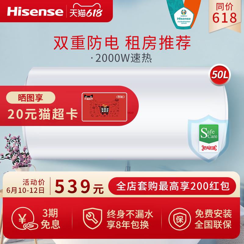 Hisense / Hisense dc50-w1311 50L electric water heater