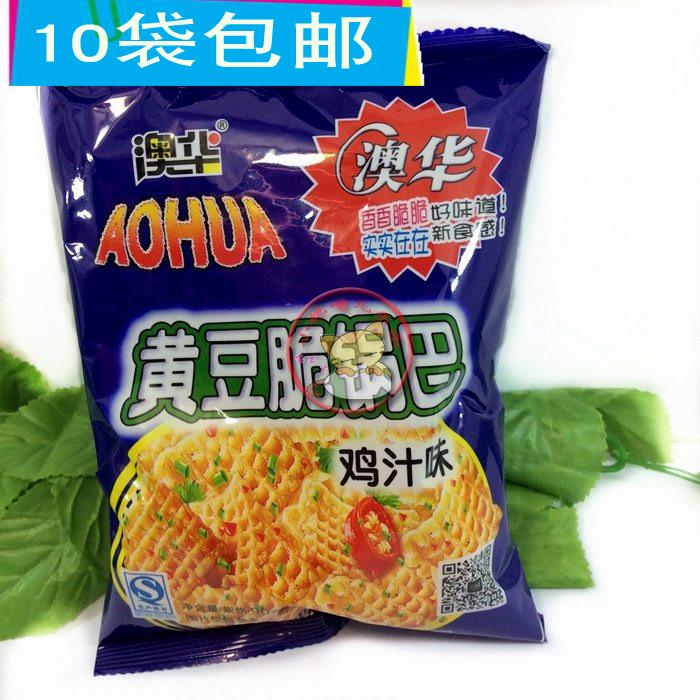 10袋包邮河北特产澳华黄豆脆锅巴鸡汁味 酥脆好吃 2.5元/袋