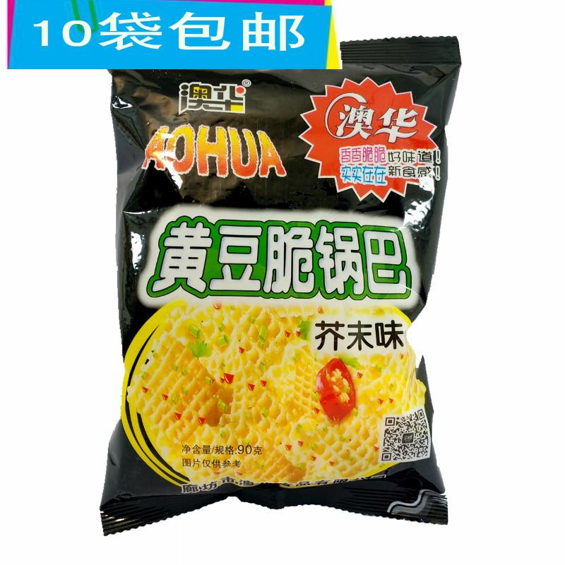 10袋包邮河北特产澳华黄豆脆锅巴芥末味 又香又辣 2.5元/袋
