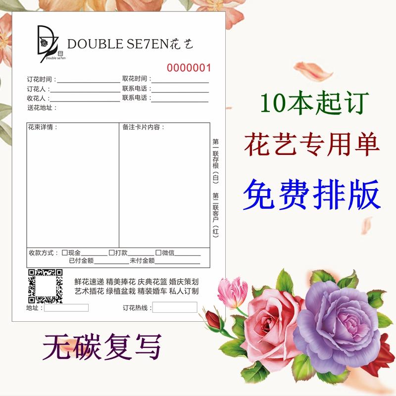 收据定做送货单销货清单三联销售发货订单二联开单订货本出货单据