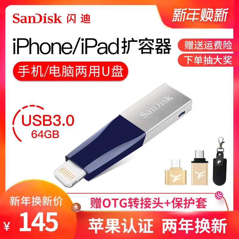 闪迪苹果手机u盘64g电脑两用iphone扩容器3.0高速金属定制优盘双接口 ipad外接内存 赠Type-C安卓OTG转接头
