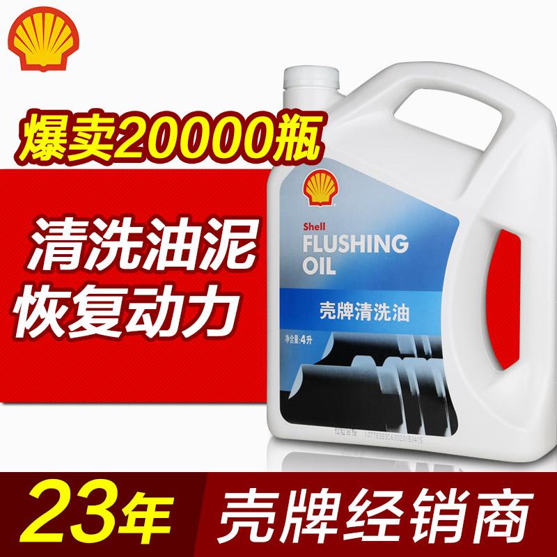 壳牌清洗油正品发动机内部积碳清洗剂免拆汽车机油油泥尾气清洁剂