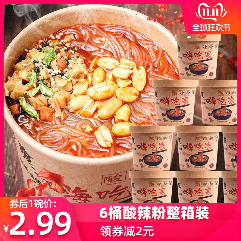 正宗嗨吃家重庆酸辣粉 6桶装整箱方便红薯粉丝 网红速食泡面