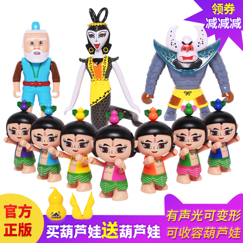 正版葫芦娃玩具金刚葫芦兄弟套装可变形玩具公仔手办摆件人偶模型