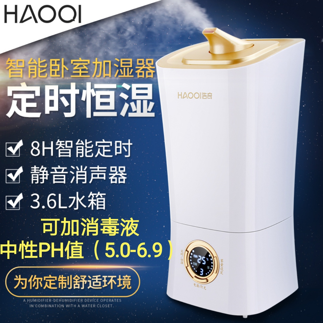 Haoqi humidifier household quiet bedroom large capacity office Mini time air humidifier to purify fog