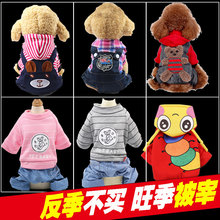 Dog Clothes Teddy Spring and Autumn Four-legged Clothes Thicker Two-legged Clothes than Bear Pet Small Dog and Puppy Dog Clothes in Autumn and Winter