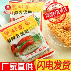 南街村老北京整箱袋装速食干脆面