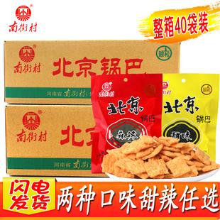 南街村北京锅巴40袋装麻辣甜味可拼箱休闲美味零食河南特产包邮