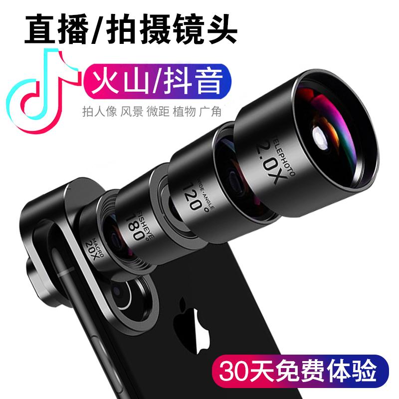 广角手机镜头长焦微距苹果6s华为iphonex通用自拍照像相机直播抖音神器单反摄像头摄影7p外置高清三合一套装