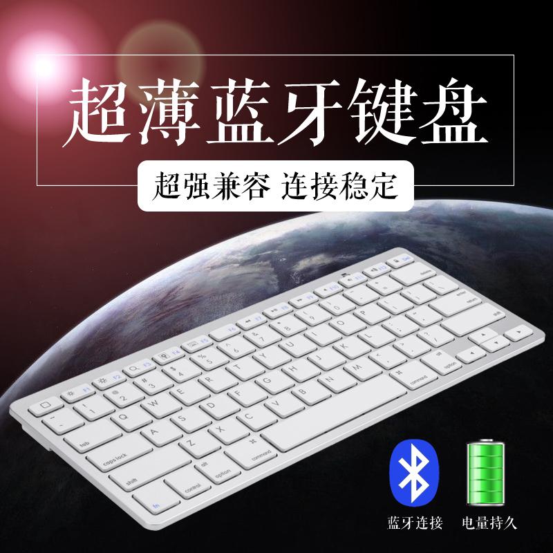 无线手机蓝牙键盘 安卓苹果ipad平板电脑iphone迷你小键盘通用薄