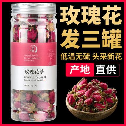 买1发3罐装玫瑰花茶旗舰店正品平阴干玫瑰花茶泡水特级干花泡茶