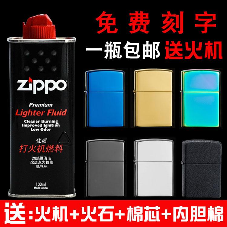 正品zippo打火机油133ML原装芝宝专用火机油煤油送火石+棉芯+火机