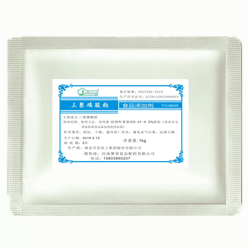 Food grade sodium tripolyphosphate phosphate meat curing agent seafood weight increasing water retaining agent 25kg