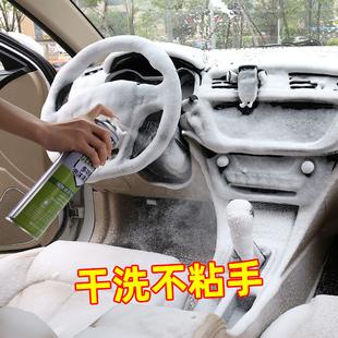 汽车内饰清洗剂车内清洁神器免洗多功能泡沫强力去污车用品非万能