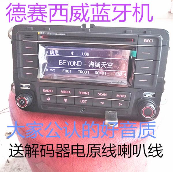 大众原厂德赛西威CD机新捷达桑塔纳polo宝来朗逸蓝牙车载CD机