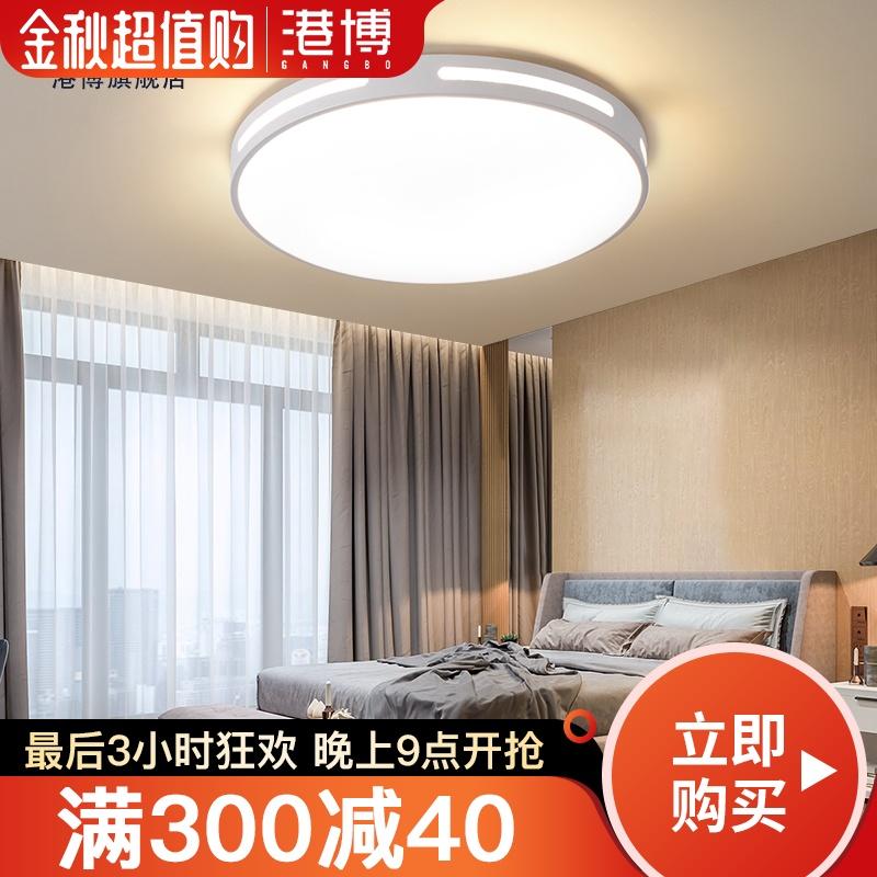 限10000张券led吸顶灯主卧灯超薄圆形温馨简约现代客厅房间2019新款卧室灯具