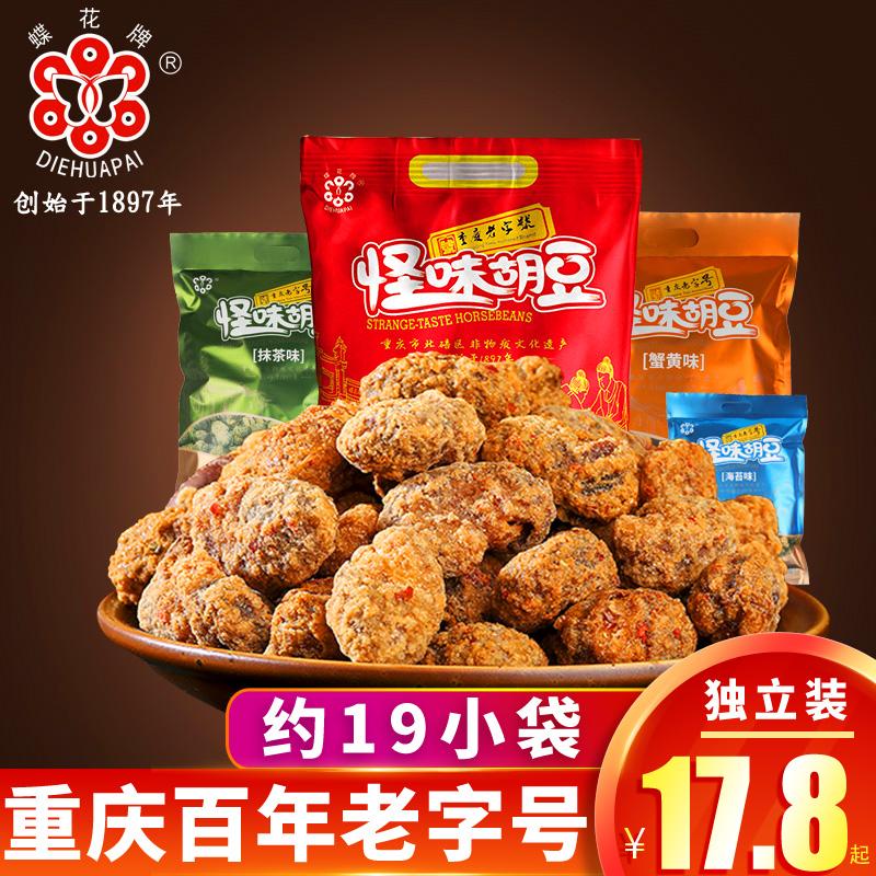 蝶花牌重庆特产怪味胡豆500克独立小包装多口味蚕豆网红零食小吃