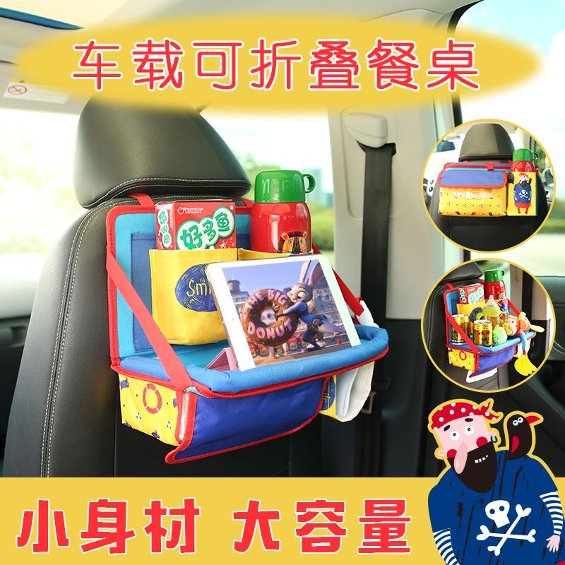 汽车座椅多功能置物袋 折叠餐桌内饰用品 平板杂物挂袋收纳盒储物
