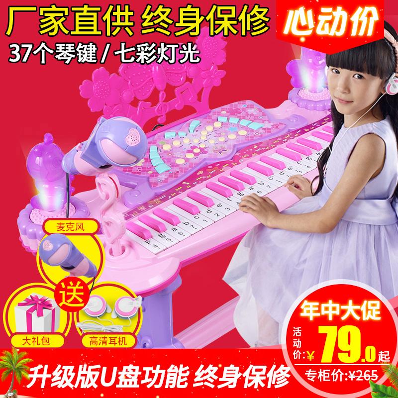 券后79.00元儿童电子琴带麦克风女孩玩具早教3-6音乐小孩婴幼儿宝宝钢琴礼物