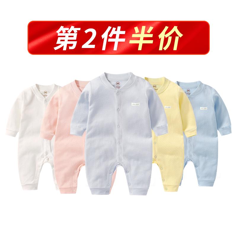 米乐熊 婴儿连体衣春秋季纯棉男女宝宝长袖哈衣新生儿衣服0-3月
