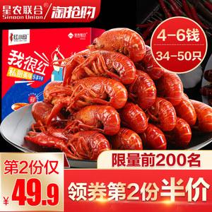 【第2份半价】星农联合即食小龙虾4斤