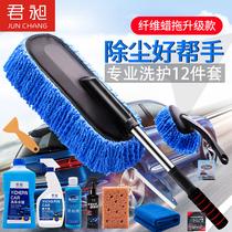 洗车擦车拖把除尘掸子软毛扫灰刷子汽车用品大全实用神器套装家用