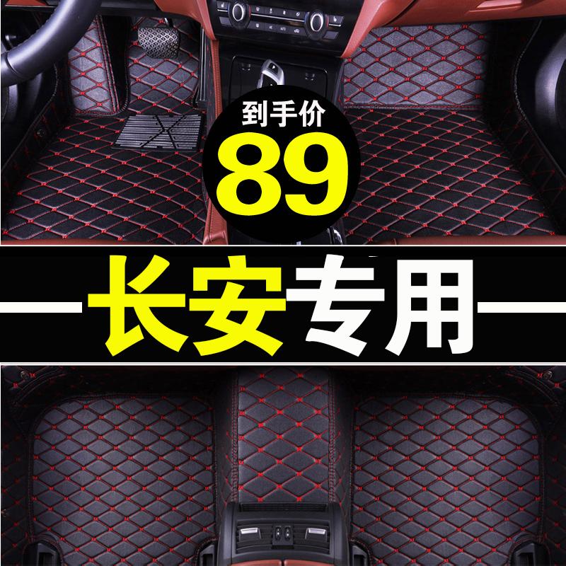 长安CS35CS75悦翔V3V5V7逸动CX20炫丽欧诺奥拓专用全包围汽车脚垫