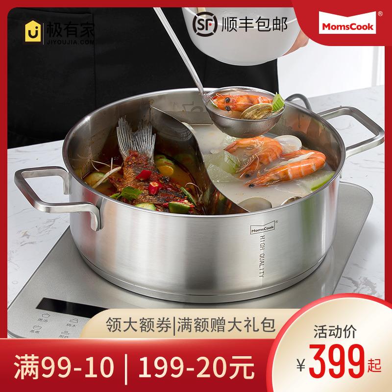 慕厨304鸳鸯火锅不锈钢大加厚家用火锅锅 可用番茄火锅底