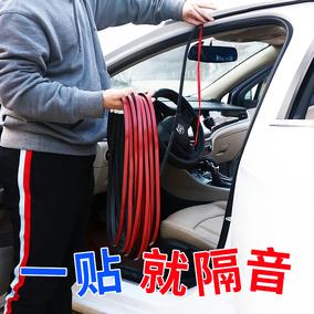 汽车门隔音发动机降噪音车用密封条