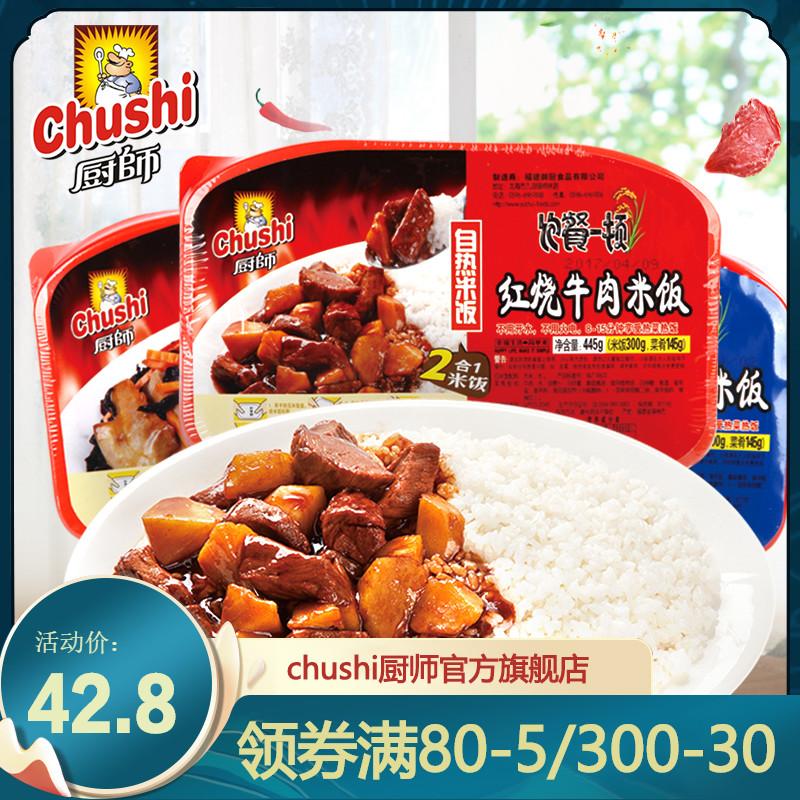 厨师自热米饭445g*3盒 户外方便米饭速食食品即食快餐盒饭盖浇饭