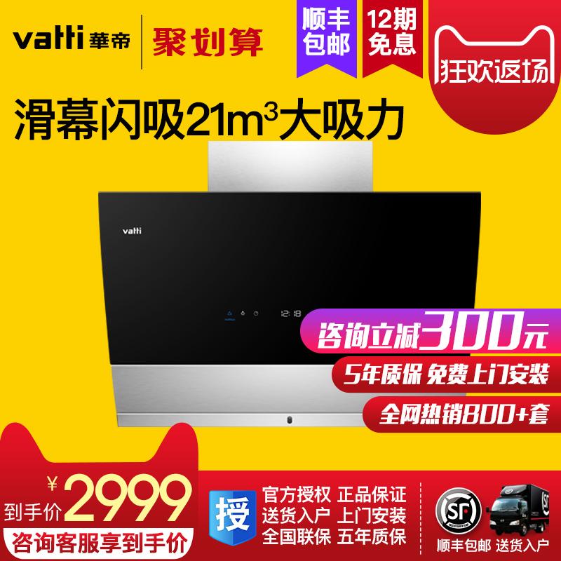 Vatti/华帝 CXW-248-i11090蒸水洗21m3大吸力侧吸式抽油烟机新品
