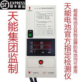 天能四嶺便攜式電池電瓶好壞快速檢測儀檢測器電瓶儀測量儀放電儀圖片