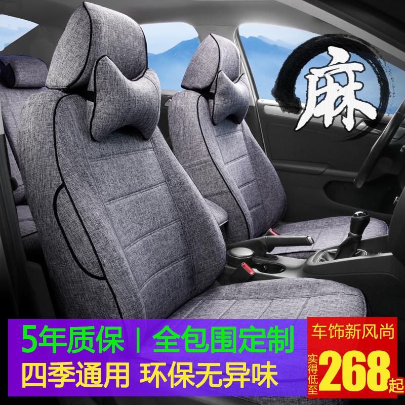 全包四季通用亚麻坐垫布艺18新款夏季座椅套布座垫全包围汽车座套
