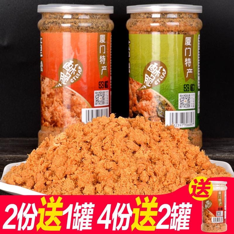 好好牌厦门特产儿童海苔肉松寿司专用410g儿童肉松营养肉松批发