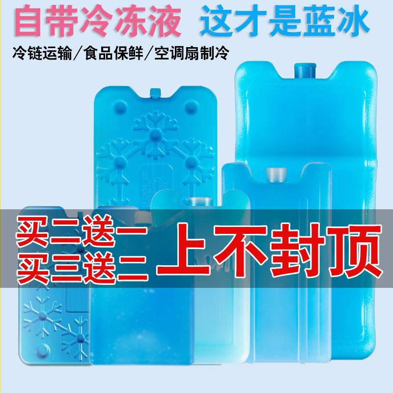 10月13日最新优惠冰盒冰板蓝冰反复使用空调扇制冷
