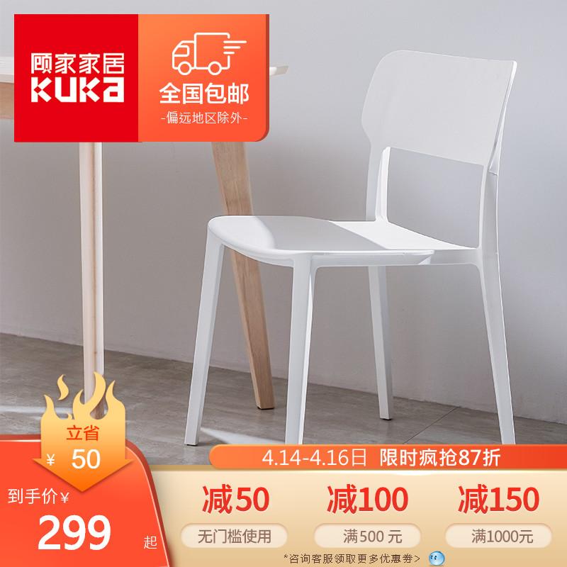 顾家家居北欧简约塑料椅加厚成人客厅小板凳餐厅小椅子餐椅308XJ