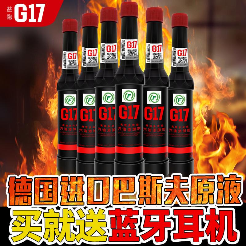 巴斯夫原液G17汽油添加剂奥迪奔驰宝马燃油宝保时捷积碳清洗剂,可领取30元天猫优惠券