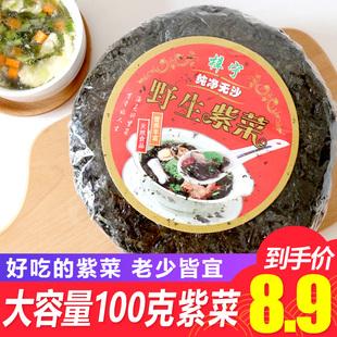 干紫菜干貨沖泡即食無沙免洗霞浦特產紫菜蝦米蛋花湯大海紫菜100g